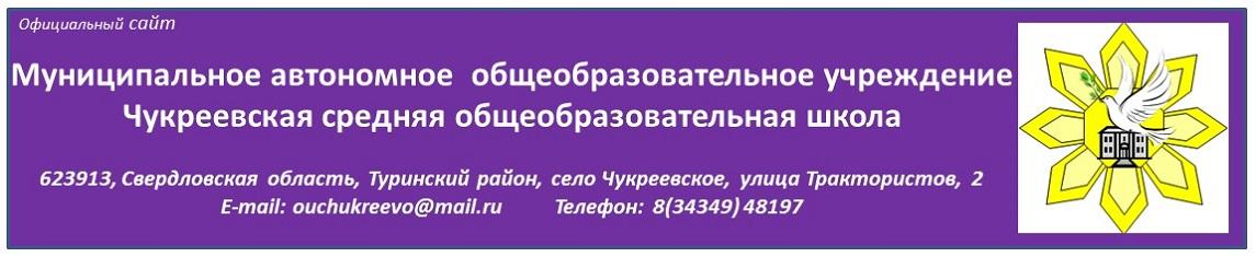 МАОУ Чукреевская средняя общеобразовательная школа